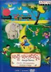 Chitti Chilakamma Vol-1 (DVD)