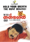 The Tiger (Malayalam)
