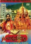 Annamayya (Excellent Quality)