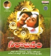 Neerajanam (Audio CD)