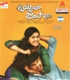 Uyyala Jampala (Audio CD)