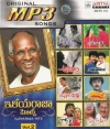 Hits of Ilayaraja Vol.2 (mp3 audio)