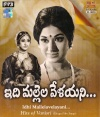 Hits of Vanisri (mp3 audio)
