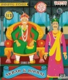 Akbar & Birbal (English VCD)