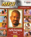 Hits of Ilayaraja Vol.7 (mp3 audio)
