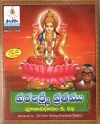 Varalaxmi Vratam and Pooja (Audio CD)