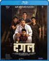 <b> Dangal (Hindi-Bluray)