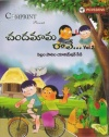 Chandamama Raave Vol.2 (DVD)