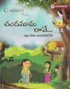 Chandamama Raave Vol.3 (DVD)