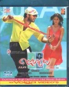 Julayi Blu-ray (Telugu-Bluray)