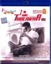 <b>Thalaivaa (Tamil-Bluray)