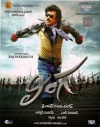Lingaa (Telugu Audio CD)