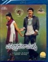 Maryada Ramanna (Telugu-Bluray)