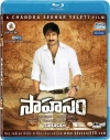Sahasam Blu-ray (Telugu-Bluray)