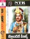 <b>NTR Legendary Hits (Telugu Songs DVD)