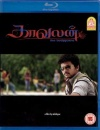 Kaavalan (Tamil-Bluray)