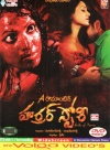 A Romantic Horror Story (Telugu)