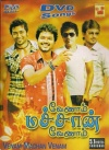 Venam Machan Venam (Tamil Songs DVD)