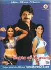 <b>Beats of Bhavani Vol.1, 2 & 3 (3 DVDs)
