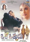 Oke Okkadu (Shankar Movie)