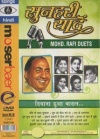 Mohd. Rafi Duets (Hindi Songs DVD)