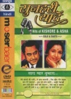 Hits of Kishore & Asha (Hindi Songs DVD)