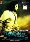 Irandam Ulagam (Tamil) (English Subtitles)