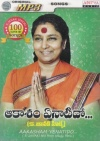 <b>S. Janaki Hits (100 mp3 Songs)