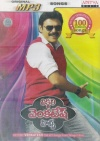 <b>Victory Venkatesh Hits (100 mp3 Songs)