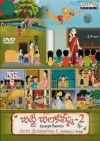 Chitti Chilakamma Vol-2 (VCD)