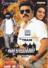 The Train (Malayalam)