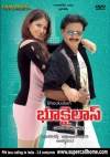 Bhookilas (Comedy Movie)