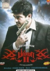 <font color=#000080>Billa-2 DTS® (Tamil) (From HD Source)