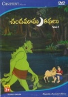Chandamama Kathalu Vol.1 (DVD) (Telugu & English)