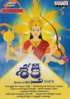 <b>Shakthi (Animated DVD) (Telugu)