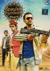 Double Barrel (Malayalam)