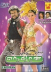 Endhiran (Single Disc) (Tamil)