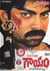 Gayam (Jagapathi Babu) (English Subtitles)