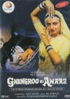 Ghungroo Ki Awaaz (Hindi)