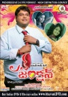 Love Junction (Telugu)