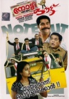 Note Out (Malayalam)