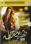 Pulijanmam (National Award Winner) (Malayalam)