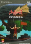 Samrat Sahasa Yatralu (DVD) (Telugu & English)