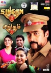 <font color=#000080>Singam-2 (Tamil)