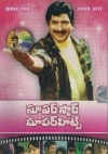 <b>Super Star Super Hits (Telugu Songs DVD)