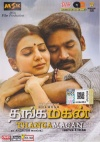 Thangamagan (Tamil)