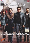 <b><font color=#000080>Vishwaroopam (Tamil) (HD Source)