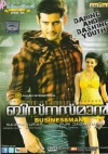 <b>Businessman (Malayalam)