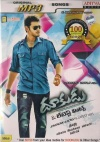 Dookudu & Latest Hits (mp3 Audio)