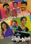 Film Star (Malayalam)